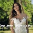 Sanja Azenic - 2018 - Dodir mog srca