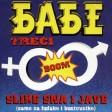Babe - 2000 - Sudar S Novim Momkom