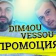Dim4ou x VessoU - 2019 - Promotsiya