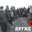Beogradski Sindikat - 2019 - Druze