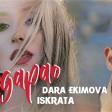 Dara Ekimova feat. Iskrata - 2019 - Sagapao