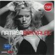 01 - Natasa Bekvalac - 2004 - Nikotin