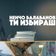 Nencho Balabanov - 2019 - Ti izbirash