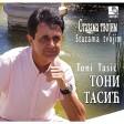 Toni Tasic - 2017 - Ne krivi mene za tugu