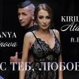 Tanya Marinova & Kiril Atanasov feat. Boris Dali - 2019 - S teb lyubov