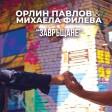 Mihaela Fileva & Orlin Pavlov - 2019 - Zavrashtane