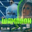 Anelia & DJ Jivko - 2019 - Shampion