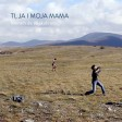 Ti, Ja I Moja Mama - 2019 - Moram da se skuliram