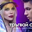 Emilia & Denis Teofikov - 2019 - Tragvay si