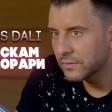 Boris Dali - 2019 - Pruskam honorari