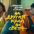 Mihaela Fileva feat. NDOE - 2020 - Na drugiya krai na sveta