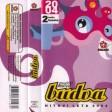 Vox - 2004 - Pozabljen dan