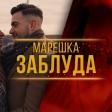 Mareshka - 2020 - Zabluda