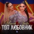 Yanitsa & Bilyanish - 2021 - Top lyubovnik