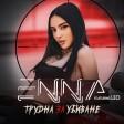 Enna feat. Leo - 2021 - Trudna za ubivane