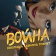 Toshey & Kristiana Asenova - 2019 - Voina