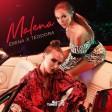 Emina & Teodora - 2021 - Malena