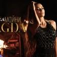 Magda - 2019 - Teglya mayni