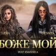 Dessita & Lidia feat. Emanuela - 2019 - Bozhe moi