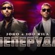 Joro & 100 Kila - 2019 - Peperuda