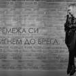 Lili Ivanova - 2019 - Burnata reka